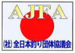 社)全日本釣り団体協議会 社団法人全日本釣り団体協議会は、昭和46年に農林水産省を主務官庁として発足。公的に認められた、ただひとつの 「釣り人団体」